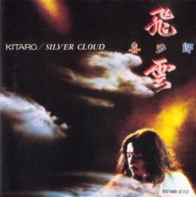 Hi Un / Flying Cloud / Silver Cloud
